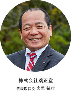 株式会社薬正堂 代表取締役 宮里 敏行